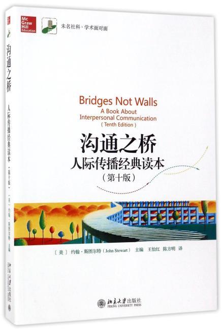 沟通之桥:人际传播经典读本(第十版)