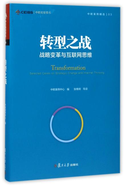 中欧案例精选丛书·转型之战:战略变革与互联网思维