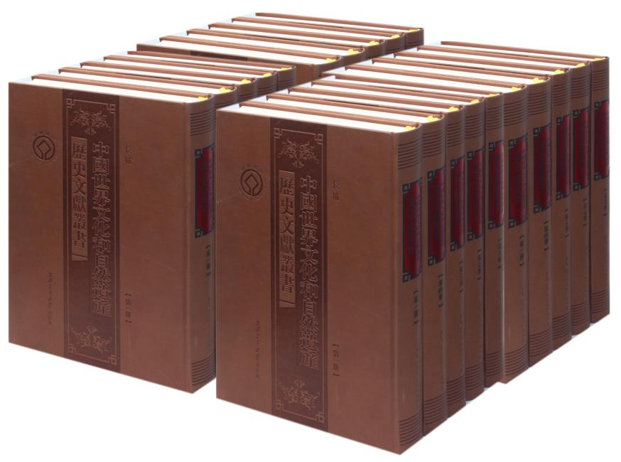 中国世界文化和自然遗产历史文献丛书(共40册)