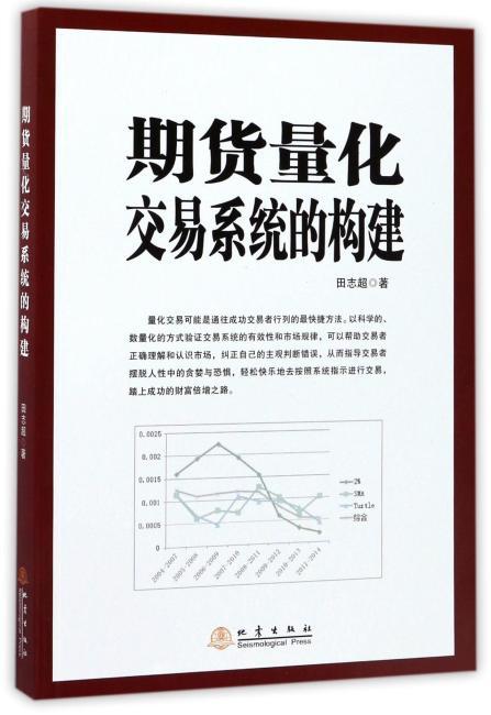 期货量化交易系统构建和实践