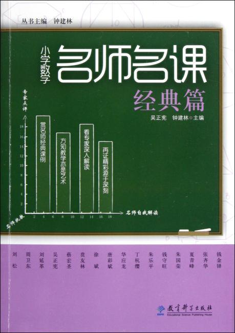 小学数学名师名课:小学数学名师名课·经典篇