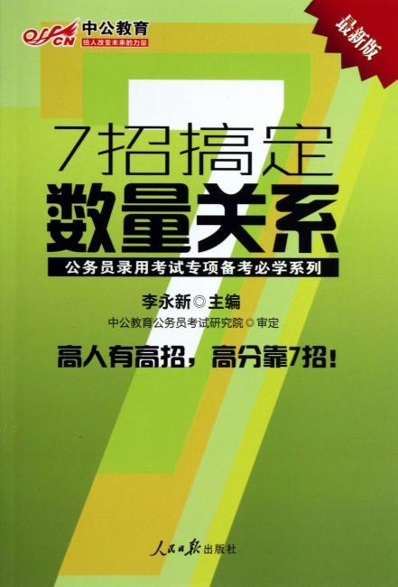 公务员考试用书中公2018公务员录用考试专项备考必学系列7招搞定数量关系升级版