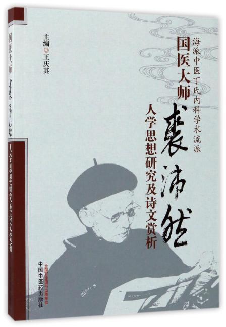 国医大师裘沛然人学思想研究及诗文赏析(修订版)