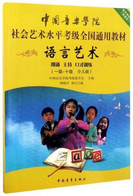 中国音乐学院社会艺术水平考级全国通用教材 语言艺术 朗诵 主持 口才训练(一级~十级 少儿组)