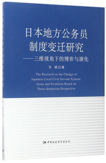 日本地方公务员制度变迁研究-(三维视角下的博弈与演化)