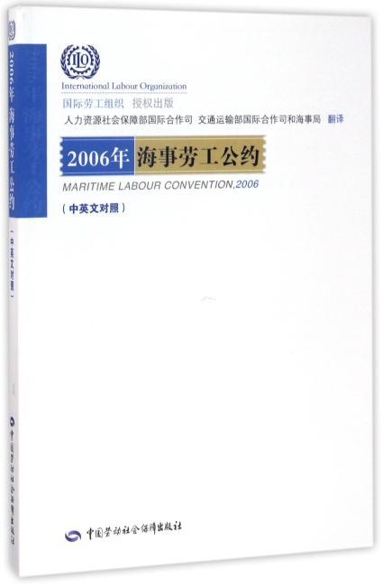 2006年海事劳工公约