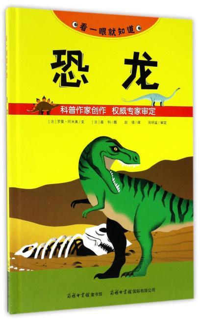 《看一眼就知道·恐龙》