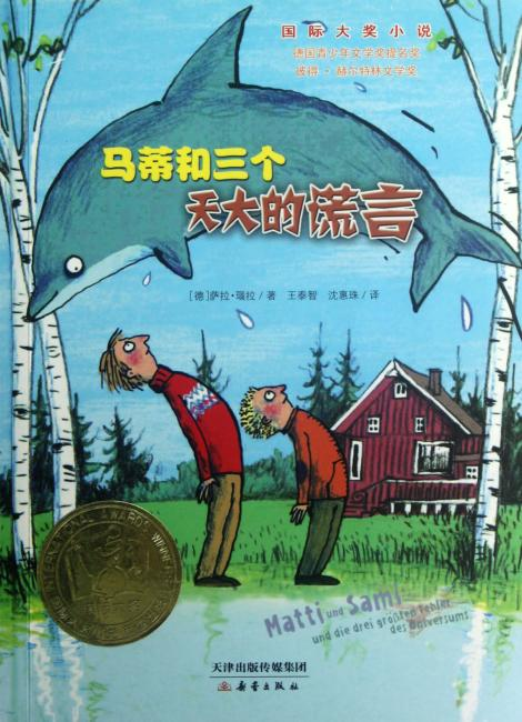国际大奖小说--马蒂和三个天大的谎言