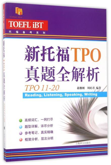 新托福TPO真题全解析(TPO11-20)(托福备考系列)