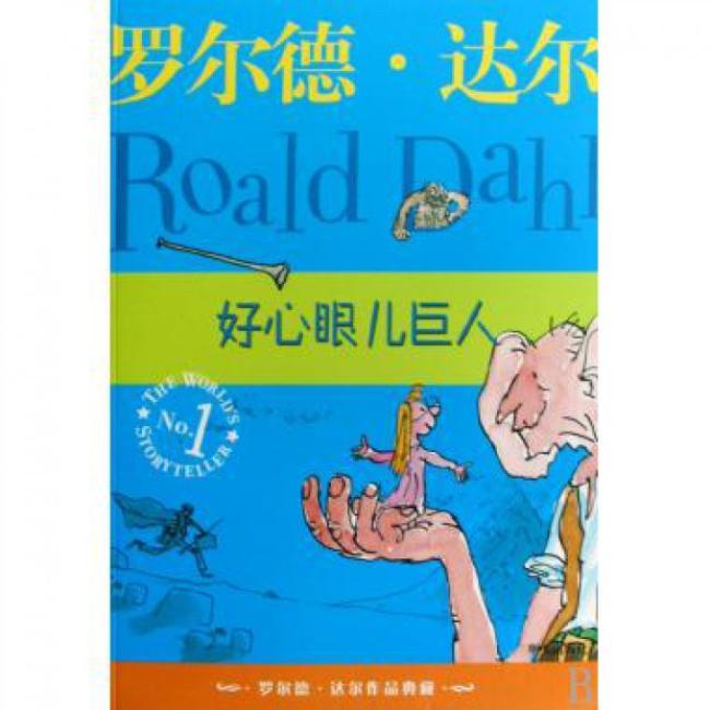 罗尔德·达尔作品典藏 好心眼巨人