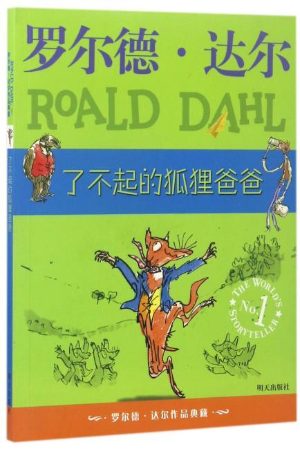 罗尔德·达尔作品典藏 了不起的狐狸爸爸