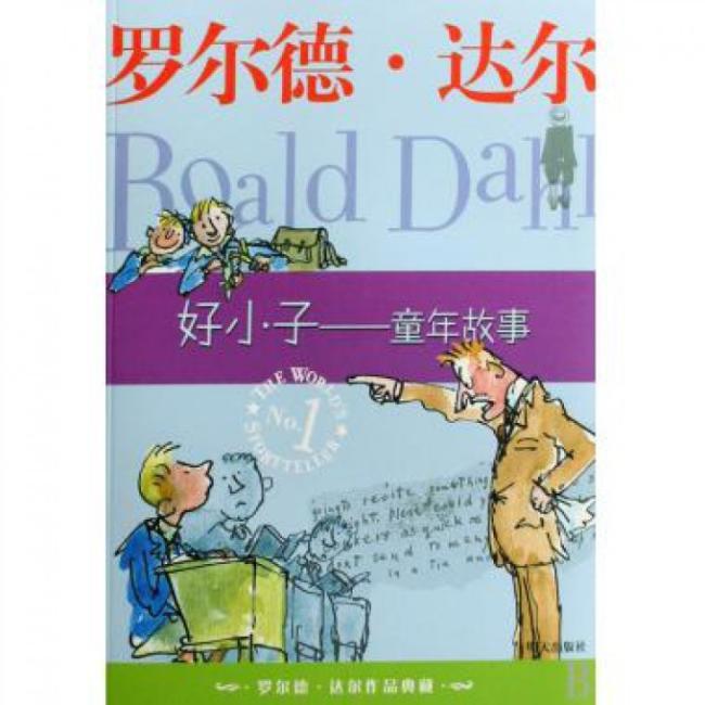 罗尔德·达尔作品典藏 好小子——童年故事