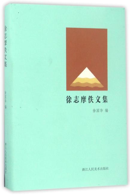 新月文丛:徐志摩佚文集