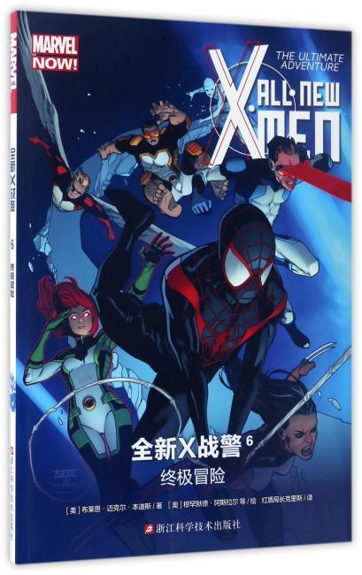 MARVEL 全新X战警6:终极冒险 ALL·NEW X·MEN THE ULTIMATE ADVENTURE