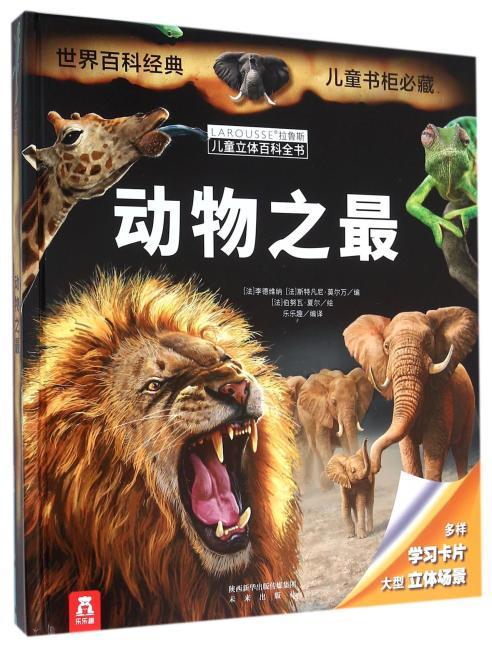 拉鲁斯儿童立体百科全书-动物之最