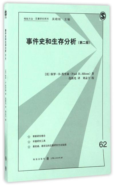事件史和生存分析(第二版)