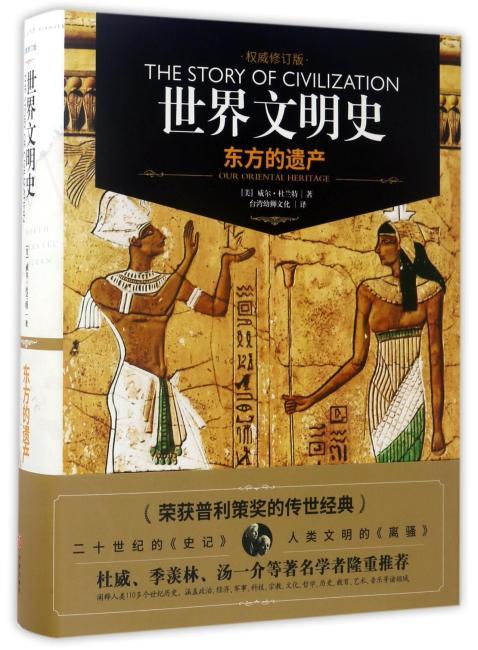 世界文明史-东方的遗产(精装修订版)