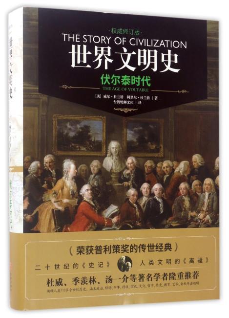 世界文明史-伏尔泰时代(精装修订版)