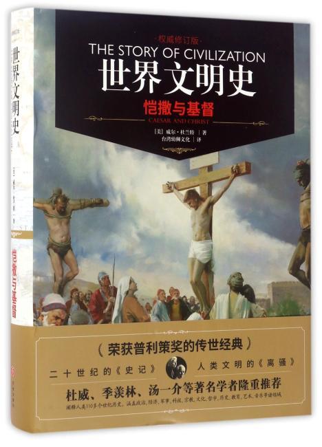 世界文明史-恺撒与基督(精装修订版)