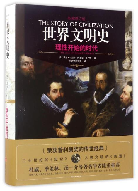 世界文明史-理性开始的时代(精装修订版)