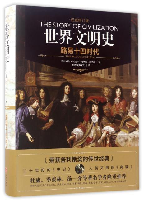 世界文明史-路易十四时代(精装修订版)