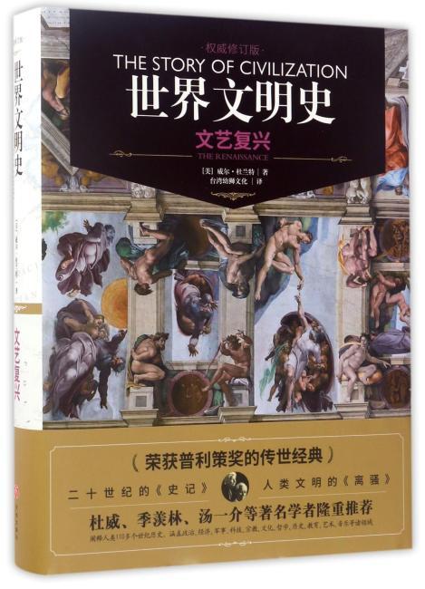 世界文明史-文艺复兴(精装修订版)