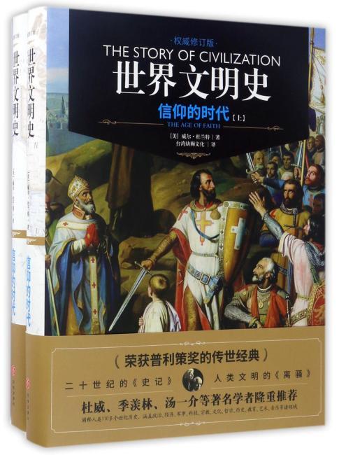 世界文明史-信仰的时代(上下册)(精装修订版)