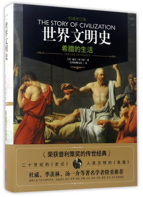 世界文明史-希腊的生活(精装修订版)