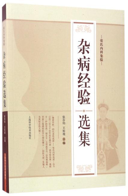 张氏内科集验:杂病经验选集