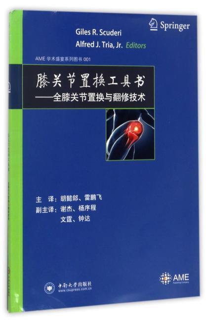 膝关节置换工具书——全膝关节置换与翻修技术