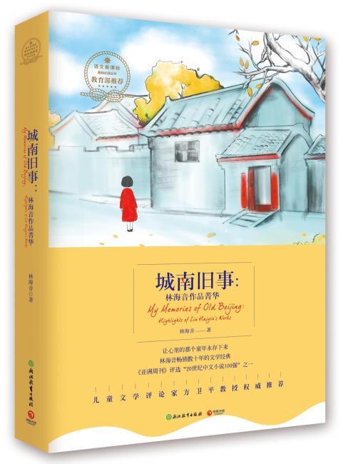 城南旧事:林海音作品菁华(教育部指定新课标必读名著)