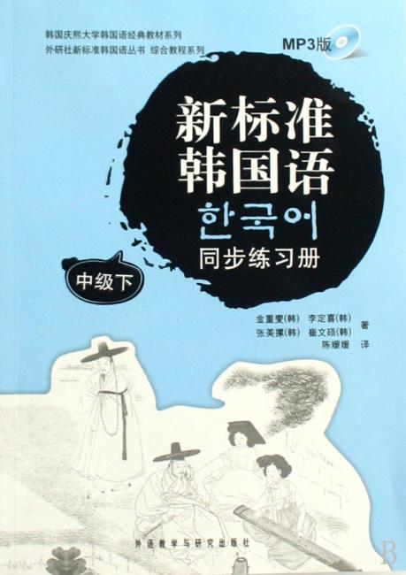 新标准韩国语同步练习册中级下MP3版(17新)