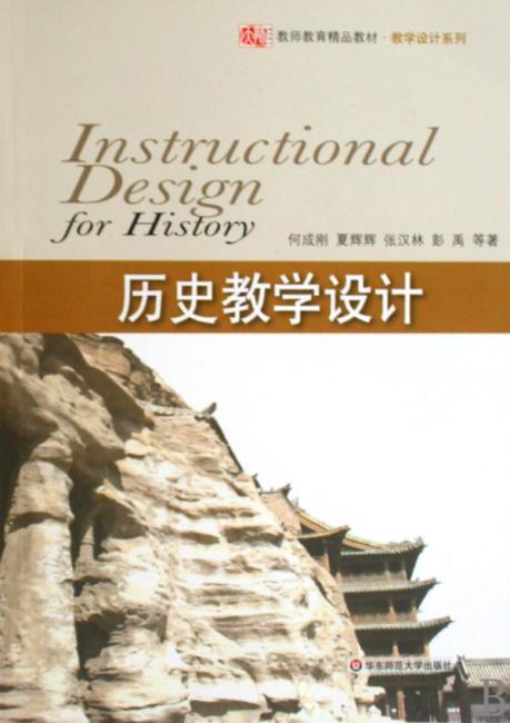 历史教学设计