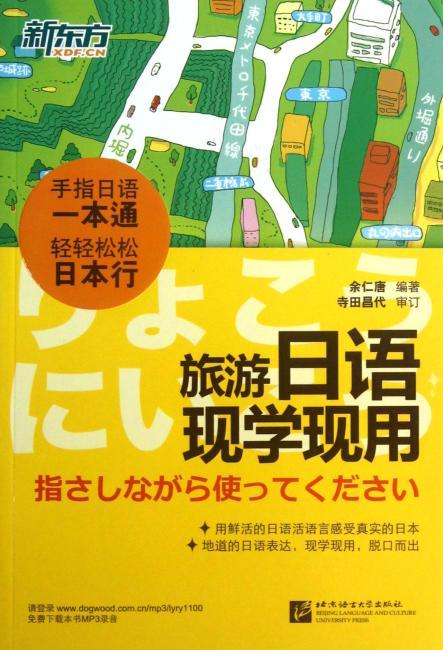 新东方 旅游日语现学现用(点读版)
