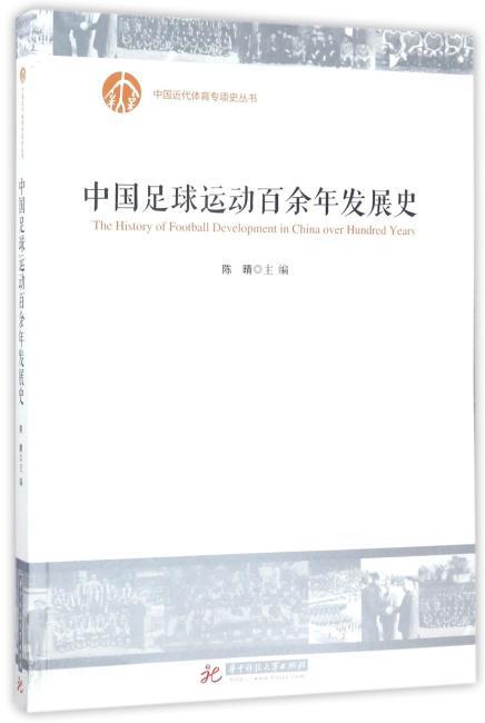 中国足球运动百余年发展史
