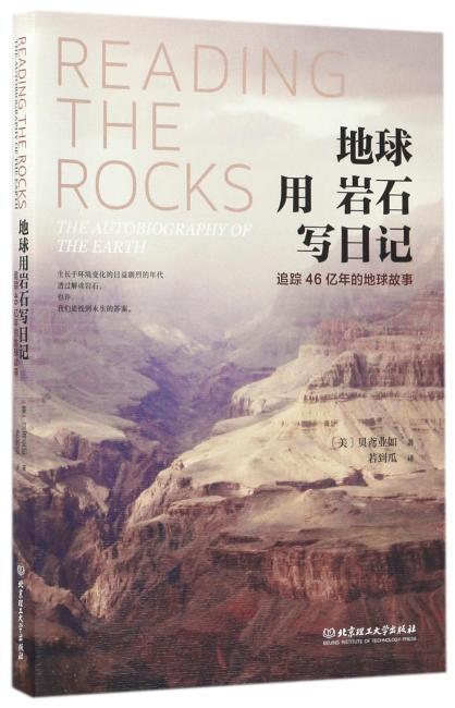 地球用岩石写日记:追踪46亿年的地球故事