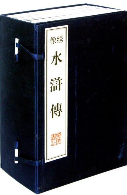 水浒传(宣纸8开 线装10册)
