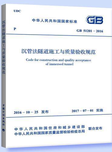 GB 51201-2016 沉管法隧道施工与质量验收规范