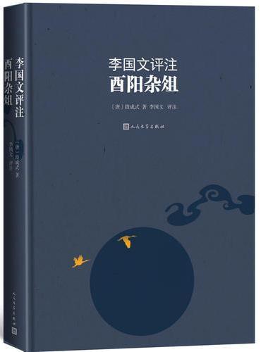 李国文评注酉阳杂俎