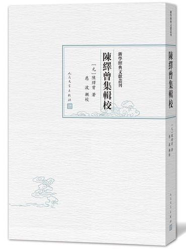 浙学经典文献丛刊:陈绎曾集辑校