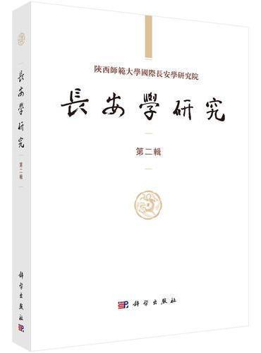 长安学研究(第二辑)