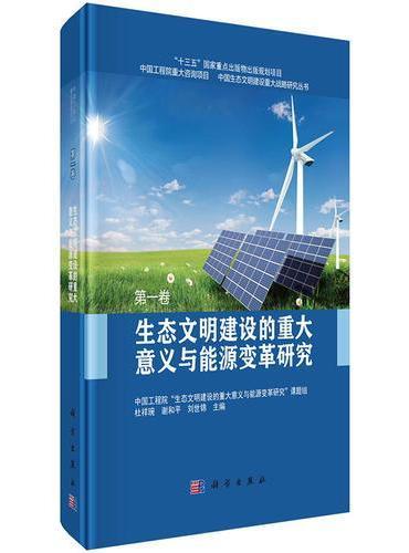 生态文明建设的重大意义与能源变革研究  第一卷