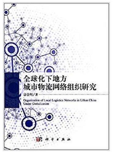 全球化下地方城市物流网络组织研究