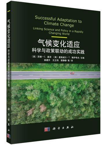 气候变化适应:科学与政策联动的成功实践