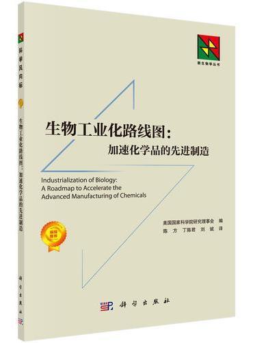 生物工业化路线图:加速化学品的先进制造