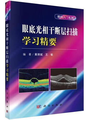 眼底光相干断层扫描学习精要--眼科入门系列