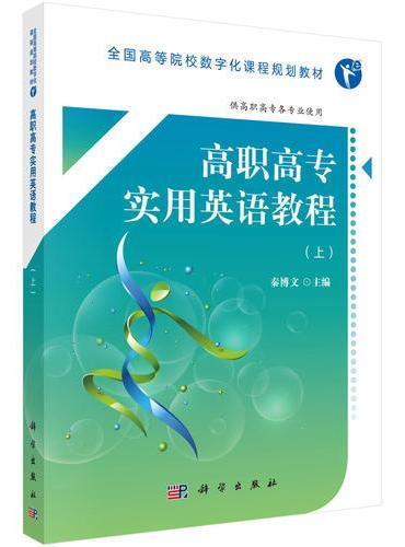 高职高专实用英语教程(上)(高数版)