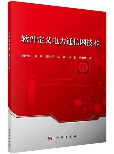 软件定义电力通信网技术