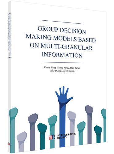 基于多粒度信息的群体决策模型(英文版)