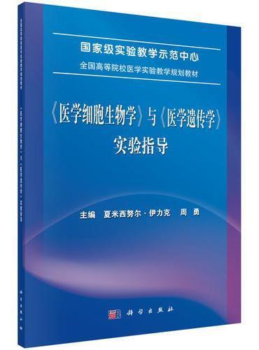 《医学细胞生物学》与《医学遗传学》实验指导